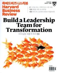 하버드 비즈니스 리뷰(한국판)(2021년 1~2월호)