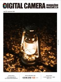 디지털 카메라 매거진(Digital Camera Magazine)(DCM)(2021년 9월호)(Vol.61)