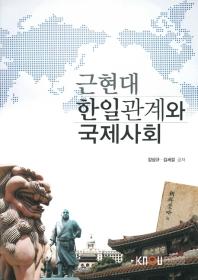 근현대 한일관계와 국제사회(1학기, 워크북 포함)