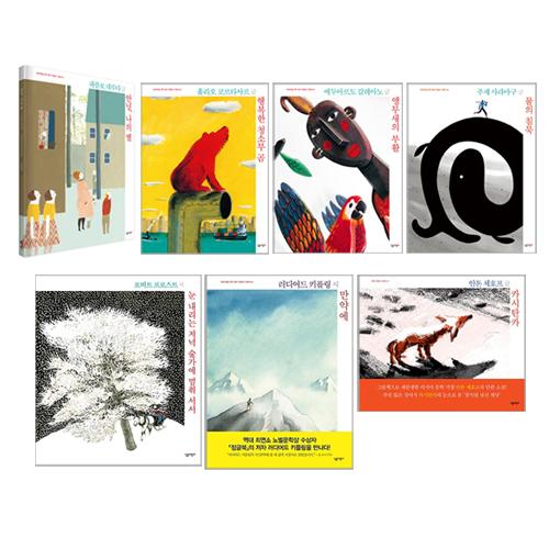 초등학생을 위한 세계 거장들의 그림책 시리즈 1~7권 세트/컬러링북+종합장 증정