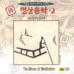 명상음악. 2(CD 1장)