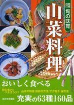旬の味覺山菜料理