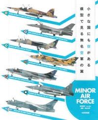 小さな國にも空がある模型で見る無名空軍の翼 MINOR AIR FORCE