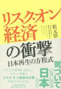 リスク.オン經濟の衝擊 日本再生の方程式 RESTORING JAPAN'S EARNING POWER