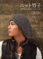 ニット男子 棒針編みとかぎ針編みの小物A TO Z