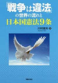 「戰爭は違法」の世界の流れと日本國憲法9條