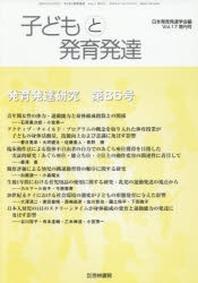子どもと發育發達  17 增刊號
