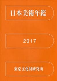 日本美術年鑑 平成29年版