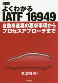 圖解よくわかるIATF 16949 自動車産業の要求事項からプロセスアプロ-チまで