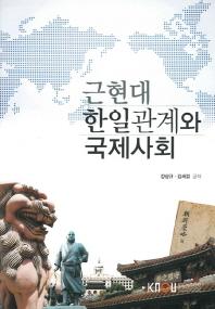 근현대 한일관계와 국제사회(1학기, 워크북포함)
