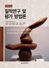 질적연구 및 평가 방법론
