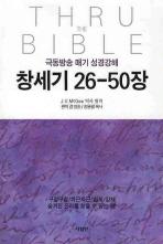 창세기 26-50장