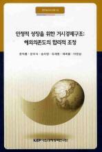 안정적 성장을 위한 거시경제구조: 해외의존도의 합리적 조정