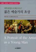 젊은 예술가의 초상