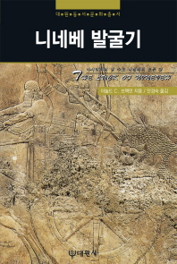 니네베 발굴기