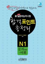 신 일본어능력시험 합격포인트 총정리: N1 문자(한자) 어휘