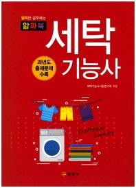 알짜북 세탁기능사