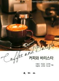 커피와 바리스타