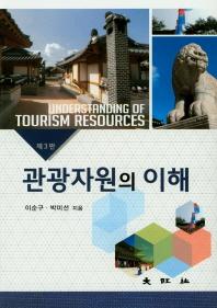 관광자원의 이해
