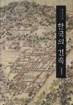 한국의 건축(소장판)