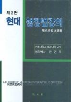 제2판 현대 행정법강의