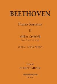 피아노 지상공개레슨 ISLS. 7: 베토벤 피아노 소나타집(2)