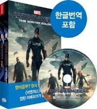 Captain America: The Winter Soldier(캡틴 아메리카: 윈터 솔져)