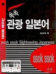 쏙쏙 관광 일본어(CASSETTE TAPE 1개포함)