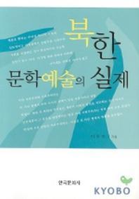 북한 문학예술의 실제