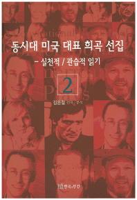 동시대 미국 대표 희곡 선집. 2
