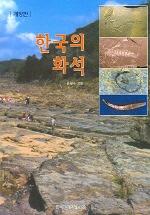 한국의 화석 (개정판)