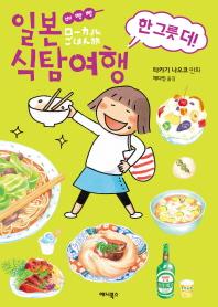 배빵빵 일본 식탐여행 한 그릇 더!