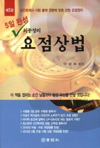 5일완성 최종정리 요점상법(공인회계사)(2012)