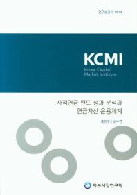 사적연금 펀드 성과 분석과 연금자산 운용체계