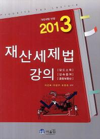 재산세제법 강의(2013)