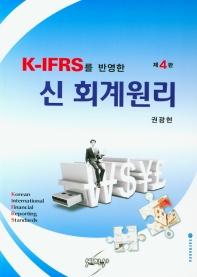 K-IFRS를 반영한 신 회계원리