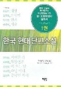 한국 현대 단편소설 1