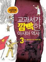 교과서가 깜빡한 아시아 역사. 3: 이제 해방이다 아시아 독립을 향해