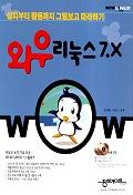 와우 리눅스 7.X(CD-ROM 2장 포함)