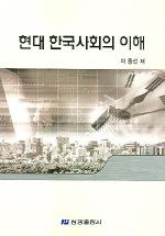 현대 한국사회의 이해