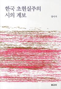 한국 초현실주의 시의 계보