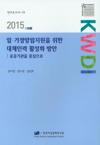일 가정양립지원을 위한 대체인력 활성화 방안: 공공기관을 중심으로(2015)