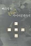 문화읽기 삐라에서 사이버문화까지