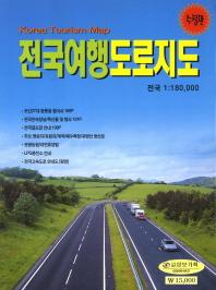 가고싶은곳 전국여행도로지도(전국 1:180000)