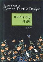 한국직물문양 이천년