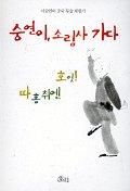 숭연이 소림사 가다