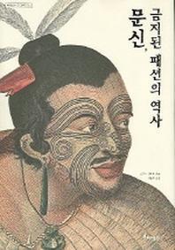 문신 금지된 패션의 역사(르네상스라이브러리 4)