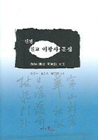 신편 원교 이광사 문집