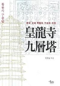 한국 고대 목탑의 구조와 의장 황룡사 구층탑