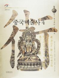 중국미술사. 4: 명 청부터 근대까지